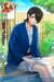 (Hot Springs 2018 Scout) Akio Tobikura LE