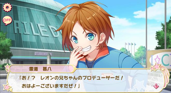 Jimpachi Raido - Game of tag on Setsubun (1)