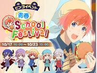 Seishun School Festival