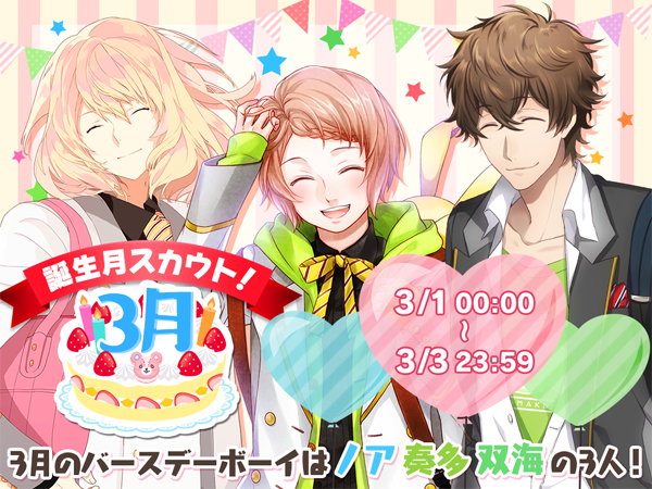 Birthday Scout March