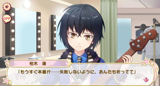Ren Kashiwagi - Your secret (2)