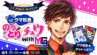Kumakocho Nottori★Chu with MG9