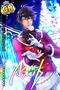 (X'mas 2017 Scout) Akira Mitsurugi GR