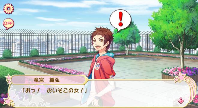 Orihiro Ryugu - Second son of the triplets (1)