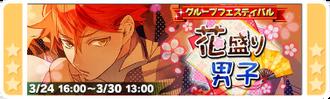 Hanazakari Danshi Banner