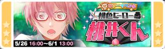 Momoiro Hero Momoi-kun banner