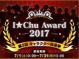 I★Chu Award 2017
