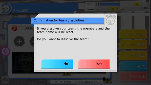 File:Team dissolution.png