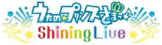 Utapri Shining Live Wiki Wordmark