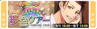 Hakushukassai! Yumeiro Tour banner
