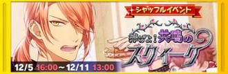 Sasageyo! Kyoumei no Squeak banner