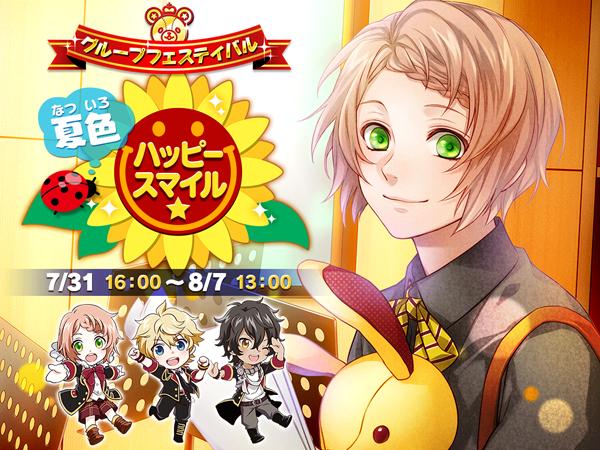 Cute kanata event