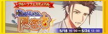 Shinobi shinobare onmitsusha banner