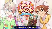 3rd Oshinobi Date