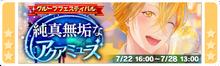Junshinmuku na Aqua Muse banner