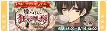 Ayatsurareshi Kyouki no Ningyou banner