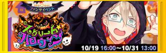 Scream★Halloween banner
