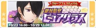 Akio event