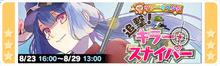 Tsuigeki! Killer Sniper banner