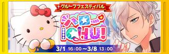 Hello ICHU! banner