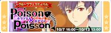 Poison×Poisson banner