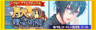 Gekkou no Renkinjutsushi banner