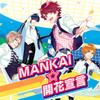 MANKAI☆開花宣言