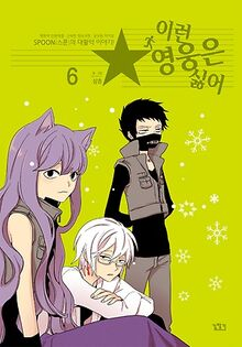 I Don't Want This Kind of Hero Volume 6