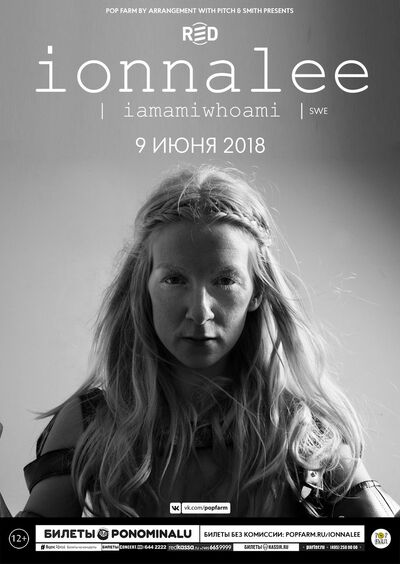 ionnalee; EABF tour - RED club promo