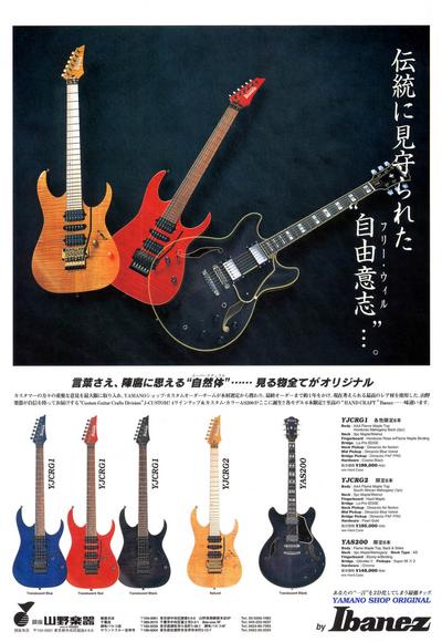 2001 Yamano spot models advertisement