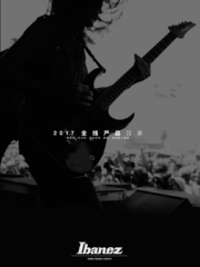 2017 Ibanez China catalog front-cover