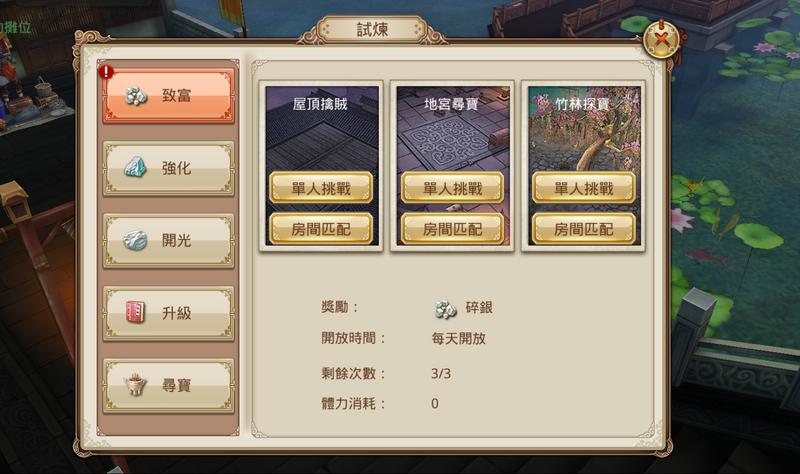 江湖試煉3