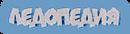 Ice-age ru wiki