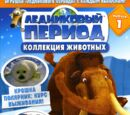 Ледниковый период: Коллекция животных