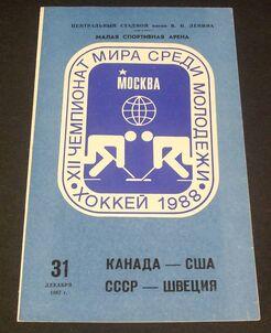 1987worldjr