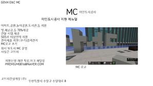 MC 지원 S 1