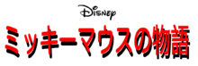 Mickey Mouse's Tales logo (Japan)