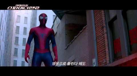 어메이징 스파이더맨2 논스톱 거미줄 액션 예고편