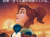 Mickey Mouse: Anastasia (2020)