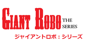 Giant Robo- The Series Title Card
