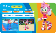 The new Amy Rose