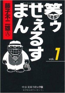 The Laughing Salesman Manga Cover