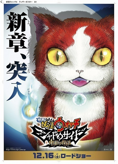 Yo Kai Watch Shadowside The Return Of The Oni King Idea Wiki