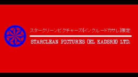 (FAKE) Starclean Pictures (El Kadsre) Ltd. (1983-1986)