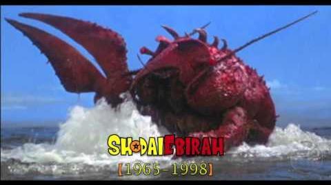 ShodaiEbirah (1965-1998)
