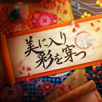 Bi ni Iri Sai o Ugatsu Logo