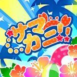 Summer Carnival!!