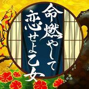 Inochi Moyashite Koiseyo Otome Logo