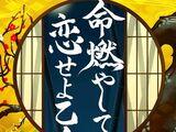 Inochi Moyashite Koiseyo Otome