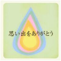 Omoideoarigatou-logo
